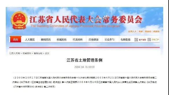 江苏省自建房新政策.jpg